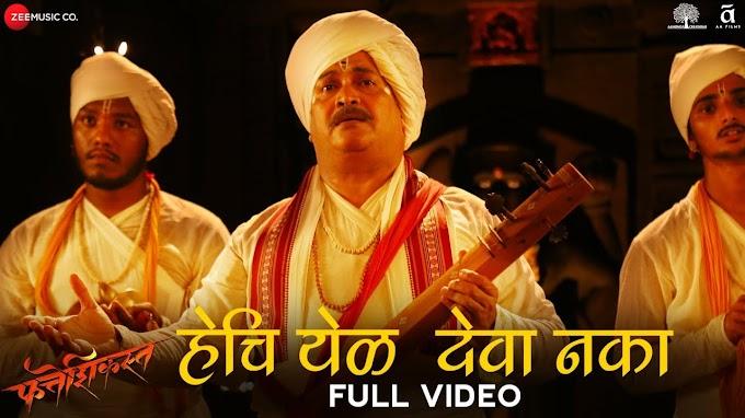 हेचि येळ देवा हचि Hechi Yel Deva Naka Lyrics Marathi - Fatteshikast