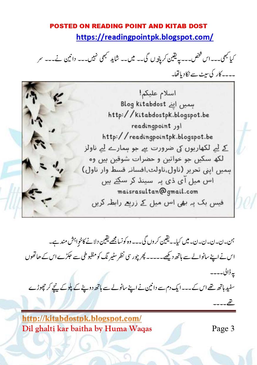 Dil ghalti kar baitha by Huma Waqas Sad Romantic Novel
