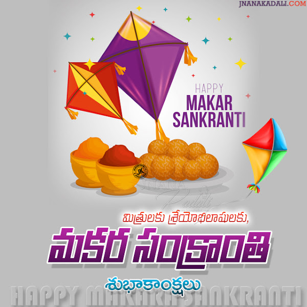 sankrnthi greetings in telugu-pongal wallpapers greetings-happy pongal greetings in telugu