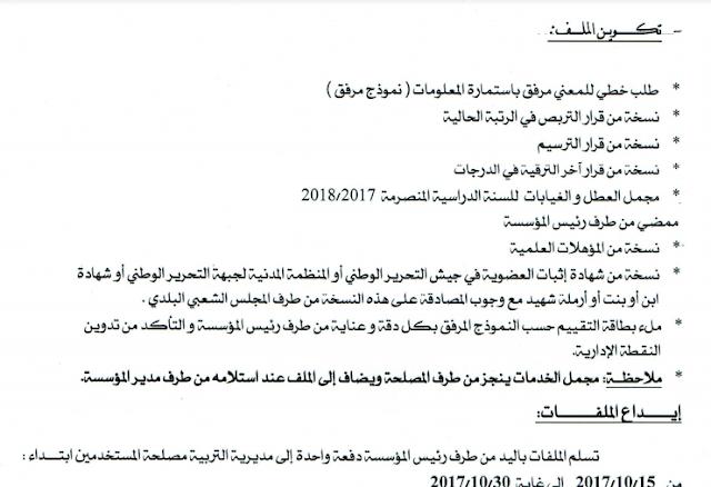 التسجيل على قوائم التأهيل لسنة 2017 مديرية التربية الجزائر غرب
