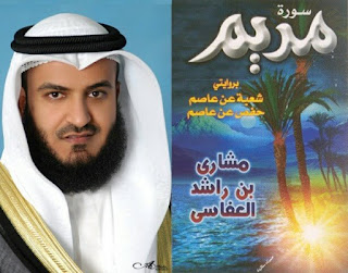 تحميل سورة مريم بصوت مشاري العفاسي mp3