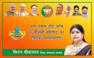 भारतीय जनता पार्टी जौनपुर की जिला उपाध्यक्ष किरन श्रीवास्तव की तरफ से नया सबेरा परिवार को तीसरे वर्षगांठ की हार्दिक बधाई | #3rdAnniversaryOfNayaSabera