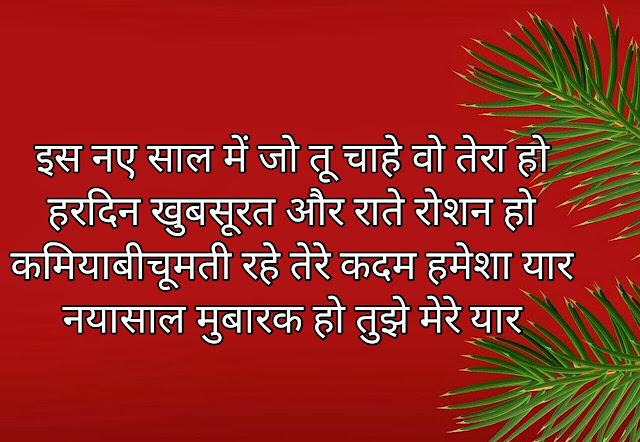 Happy new year 2020 shayari in hindi,happy newHappy new year 2020 shayari in hindi | happy new year shayari 2020-नए साल की सायरी 2020  year shayari 2020