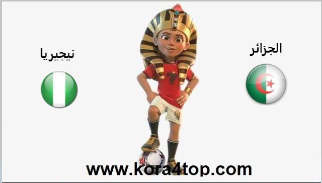 مشاهدة مباراة نيجيريا والجزائر بث مباشر كأس الأمم الأفريقية