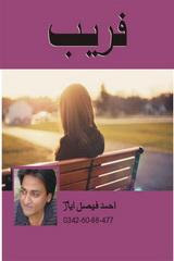 Fareb Urdu Novel by Ahmad Faisal Ayaz