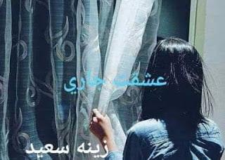 رواية عشقت جاري الفصل الثاني 2 كاملة بقلم زينة سعيد