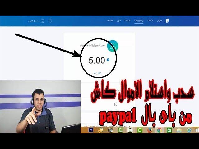 طريقة ارسال واستقبال وسحب الاموال من باى بال paypal