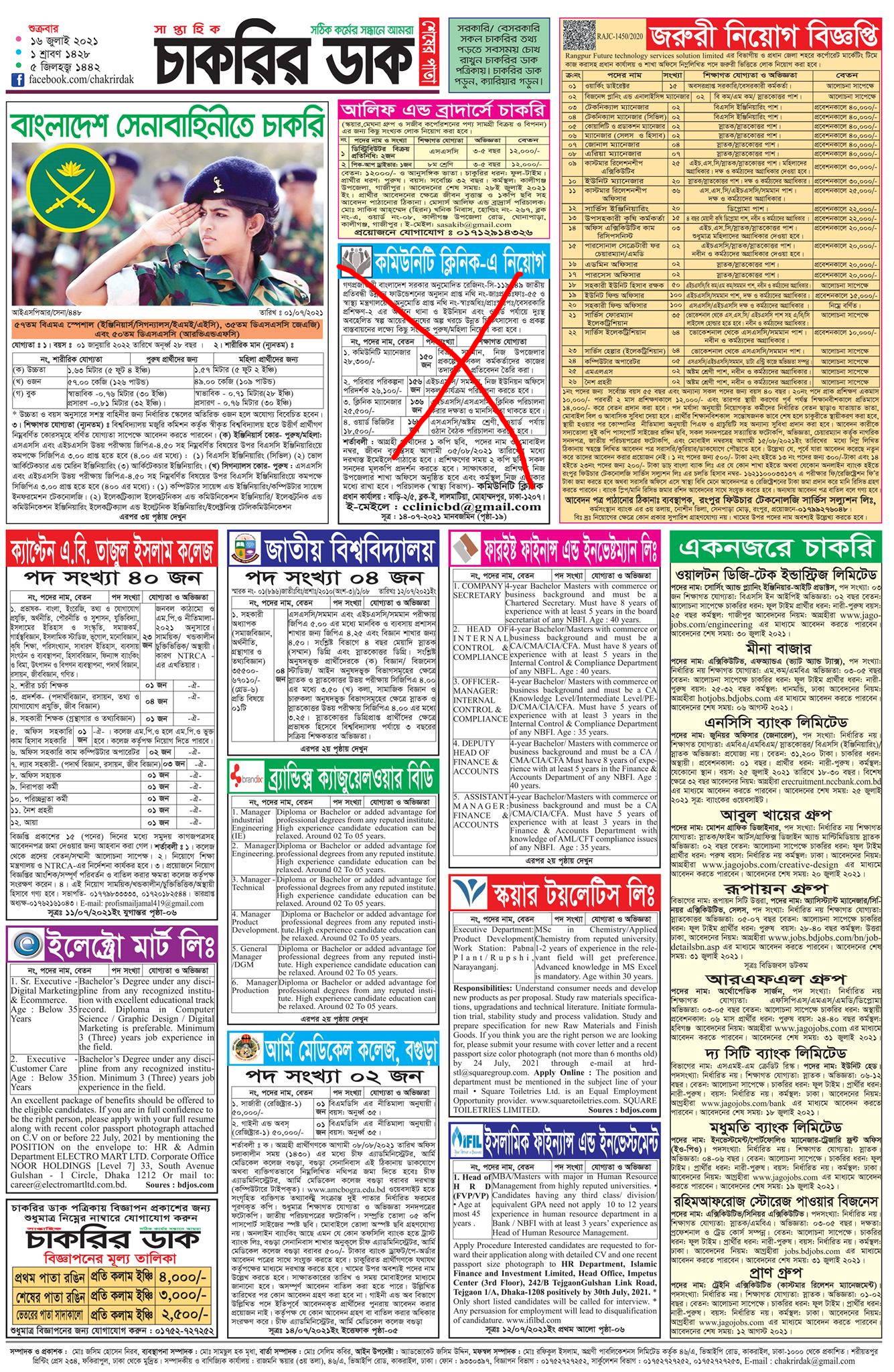 সাপ্তাহিক চাকরির ডাক পত্রিকা ১৬ জুলাই ২০২১   Saptahik Chakrir Dak 16 July 2021 PDF Download
