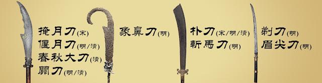 Green Dragon Crescent Blade