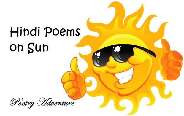 Poem on Sun in Hindi, Hindi Poem on Sun, Suraj Par Kavita, सूरज पर कविताएँ, सूरज चाचा पर कविता,