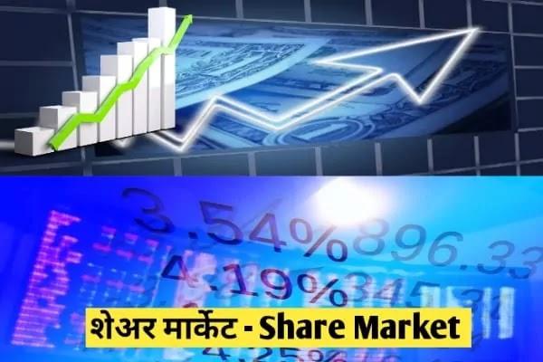 शेअर-मार्केट-म्हणजे-काय?-शेअर-मार्केट-मराठी-माहिती-Share-Market-Information-In-Marathi