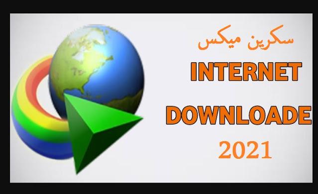 تحميل برنامج انترنت داونلود مانجر 2021