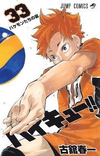 ハイキュー!! コミックス 33巻 | 古舘春一 | Haikyuu!! Manga | Hello Anime !