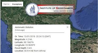 Ισχυρότατος σεισμός τώρα στην Αθήνα! Μεγάλη διάρκεια και ένταση!