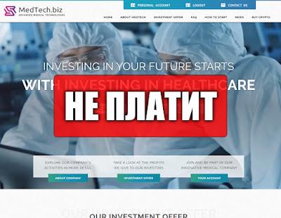 Скриншоты выплат с хайпа medtech.biz
