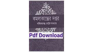 কমলাকান্তের দপ্তর বঙ্কিমচন্দ্র চট্টোপাধ্যায় pdf download