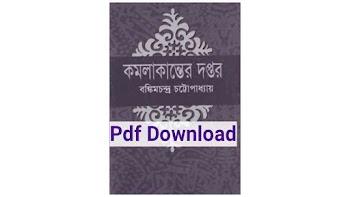 কমলাকান্তের দপ্তর Pdf Download