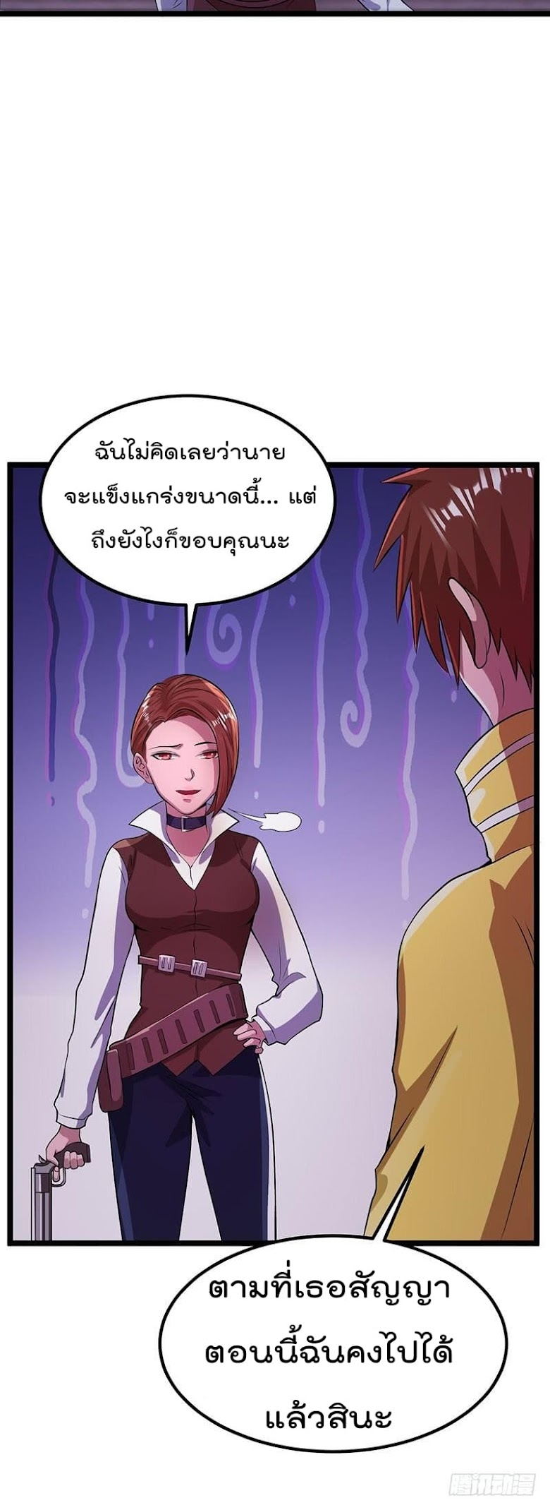 Immortal King of City - หน้า 12