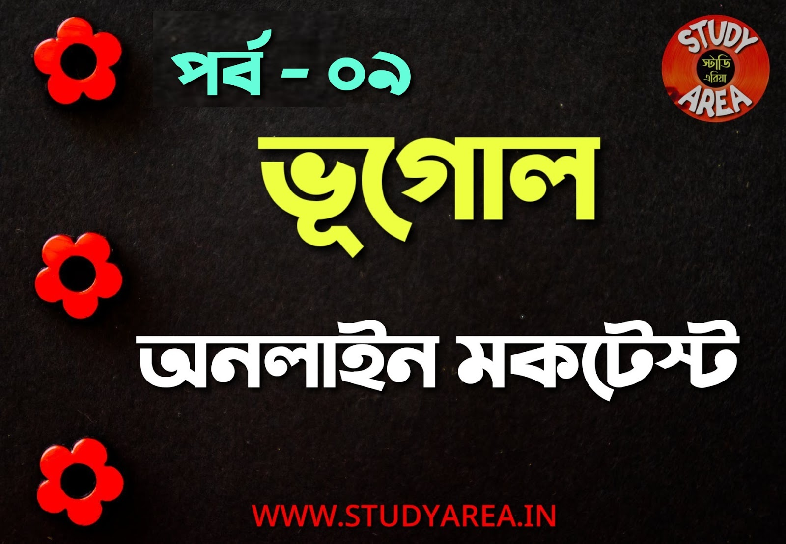 Geography Online Mock Test in Bengali - part -09
