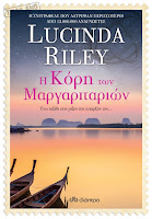 http://www.culture21century.gr/2018/06/h-korh-twn-margaritariwn-ths-lucinda-riley-book-review.html
