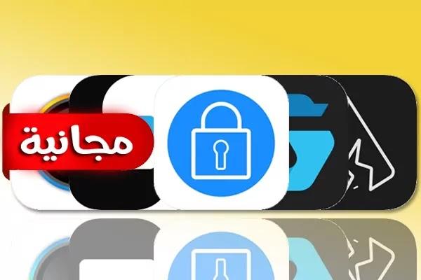 تنزيل برامج ايفون مدفوعة مجانا لمدة محدودة (24 أبريل 2021)