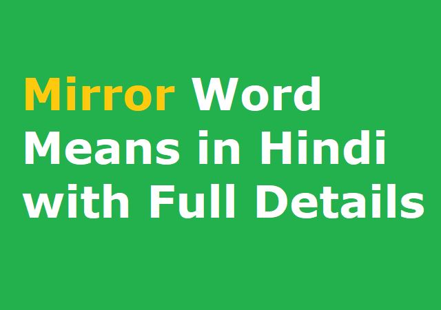 Mirror Word Means in Hindi with Full Details