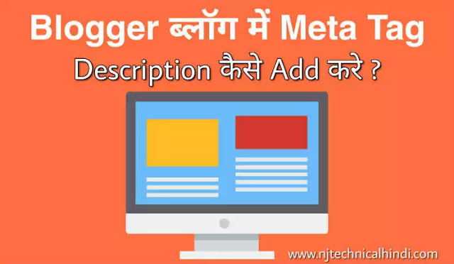 How to add meta tags description in blogger