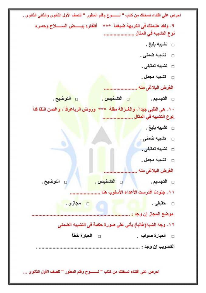 اسئلة امتحان اللغة العربية 1 ثانوي نظام جديد أ/ محمد منصور فياض 8