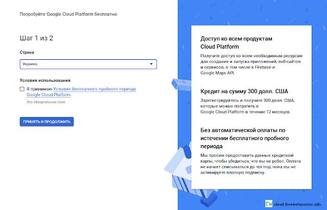 Бесплатный период Google Cloud Platform