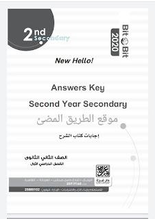 تحميل إجابات كتاب بيت باى بيت للصف الثاني الثانوي الترم الاول 2020