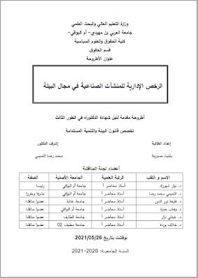 أطروحة دكتوراه: الرخص الإدارية للمنشآت الصناعية في مجال البيئة PDF