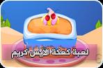 لعبة كعكة الآيس كريم