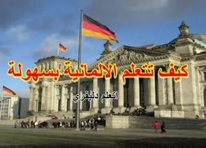 كيف تتعلم الالمانية بسهولة