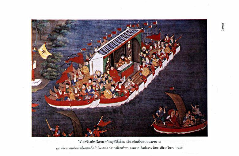ภาพประกอบในหนังสือ ราชาธิราช สามก๊ก และไซฮั่นโลกทัศน์ชนชั้นนำไทย