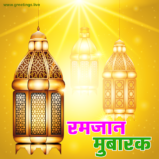 beautiful Ramzan Mubarak in Hindi sparkling golden lanterns