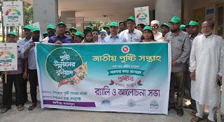 Bakshiganj Rally nutration