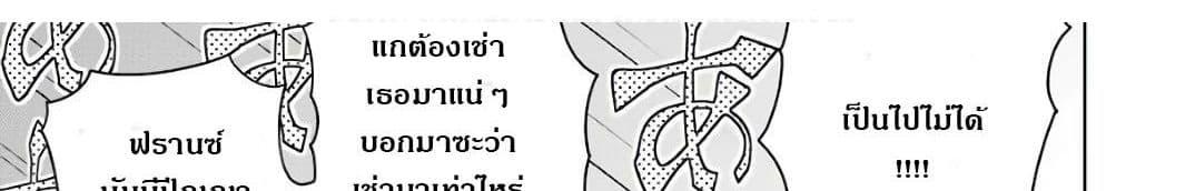 อ่านการ์ตูน Wakamono no Kuro Mahou Hanare ga Shinkoku desu ga, Shuushoku shite Mitara Taiguu Iishi, Shachou mo Tsukaima mo Kawaikute Saikou desu! ตอนที่ 2 หน้าที่ 83