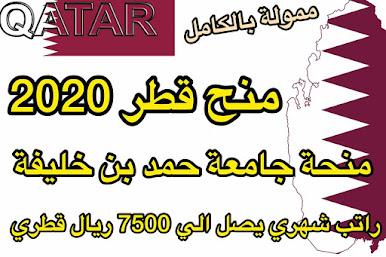 منحة قطر 2020| منحة جامعة حمد بن خليفة في قطر 2020 ممولة بالكامل