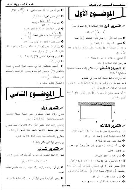 مواضيع مقترحة الرياضيات الحلول للثالثة a-02-min.png