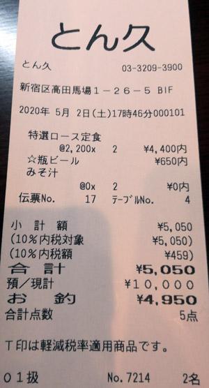 とん久 2020/5/2 飲食のレシート