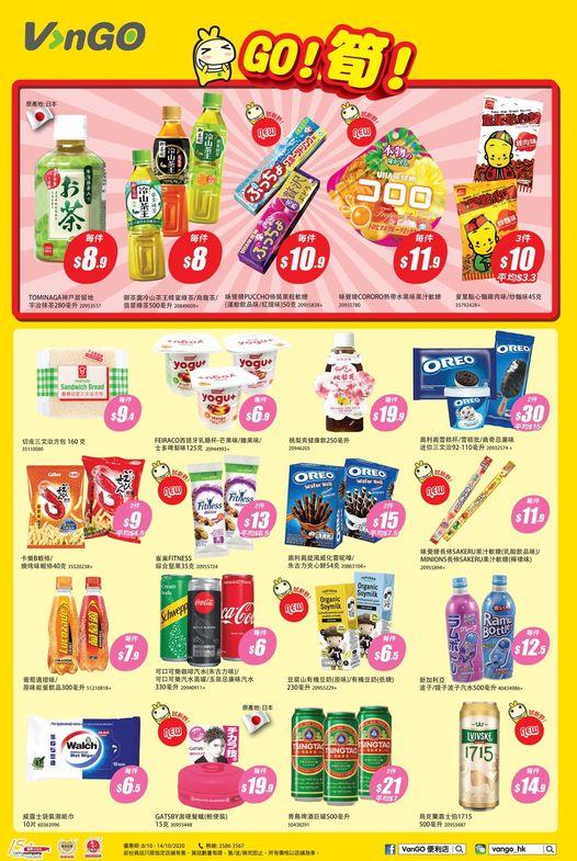 VanGO便利店: 今個星期優惠 至10月14日