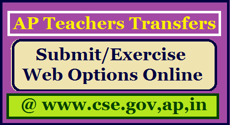 AP Teachers Transfers 2020 Submit/Exercise Web Options Online @ www.cse.gov.ap.in