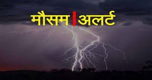 उत्तर बिहार के मौसम में बदलाव, कल तक बारिश होने की संभावना कम