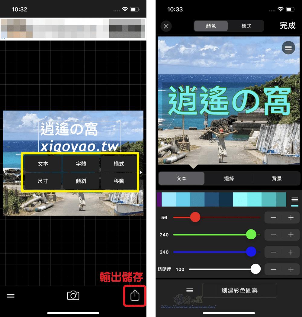 Phonto 簡單易用的圖片編輯 App,主要功能是在圖片上添加文字,提供 200 種以上預設字體,也能安裝電腦字型使用