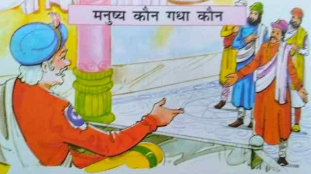 Akbar Birbal Story Hindi for Students