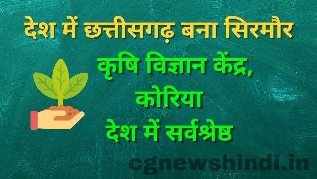 top krishi kendra chhattisgarh