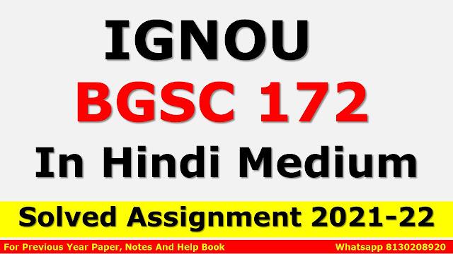 BGSC 172 Solved Assignment 2021-22 In Hindi Medium