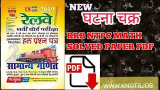 Ghatna Chakra RRB NTPC General Mathematics Solved Paper PDF