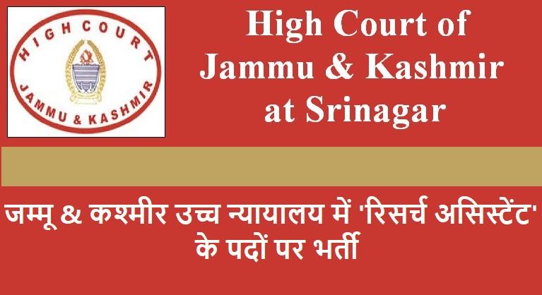 JK High Court jobs 2019