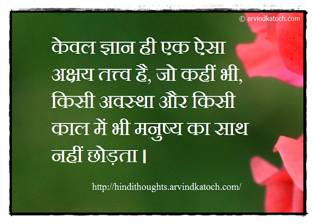 Hindi Thought, Quote, Knowledge, Everlasting, Era,